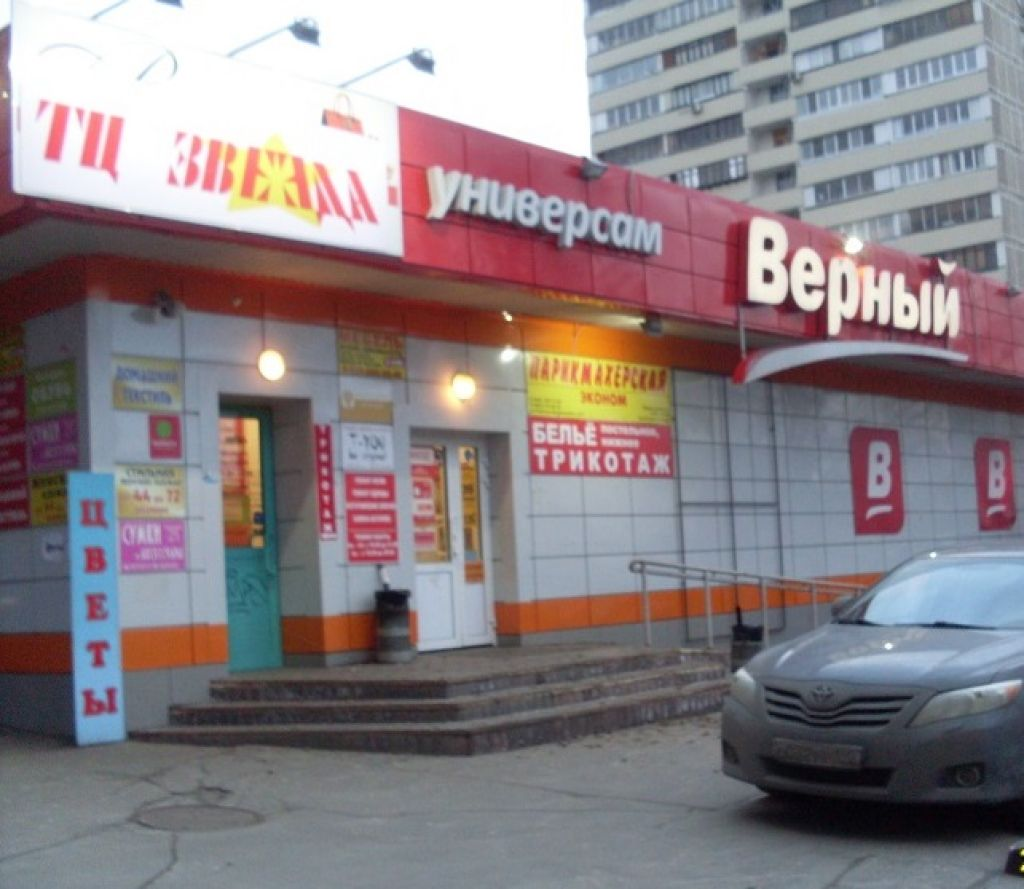 Магазины Медведково адрес, телефон, часы работы